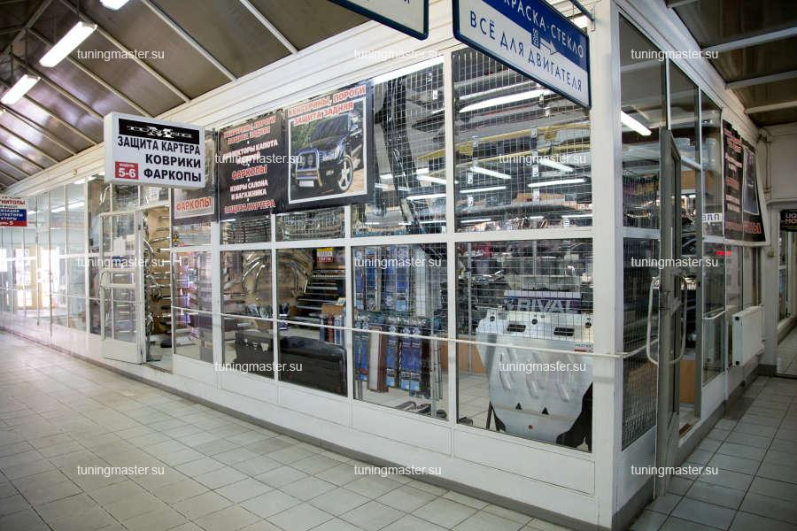 Тюнинг магазин