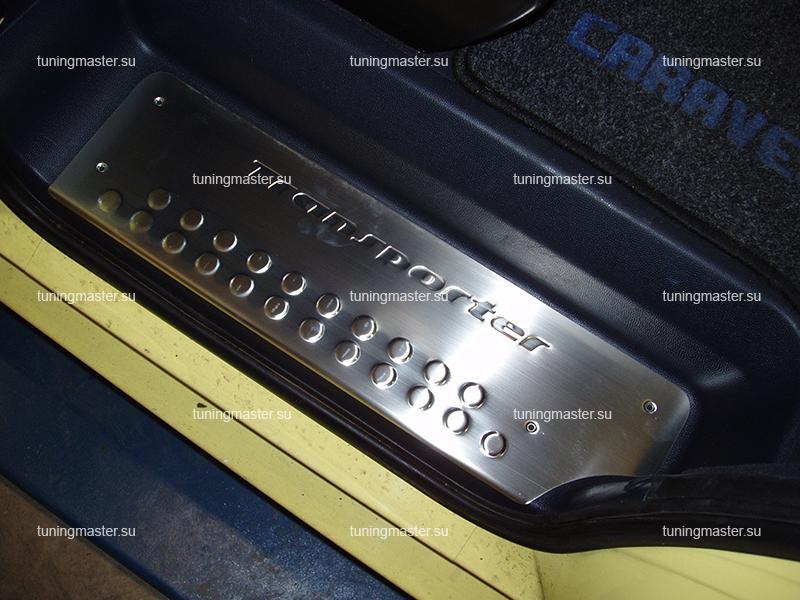 Накладка на внутренние пороги Volkswagen Transporter T5