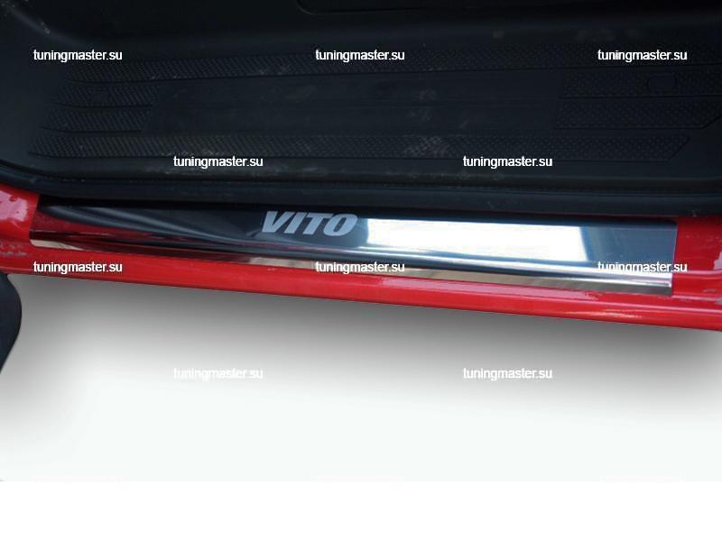 Накладки на пороги с логотипом Mercedes Benz Vito (W639) STANDART