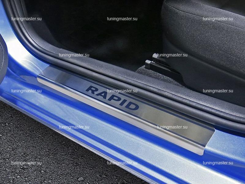 Накладки на пороги Skoda Rapid с логотипом