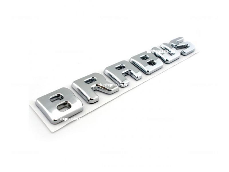 Наклейка буквы Mercedes Benz BRABUS (хром)