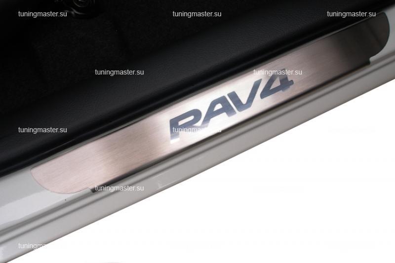 Накладки на пороги Toyota RAV4 с логотипом