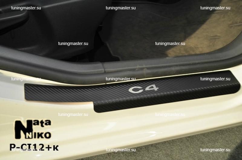 Накладки на пороги Citroen C4 с логотипом (карбон)