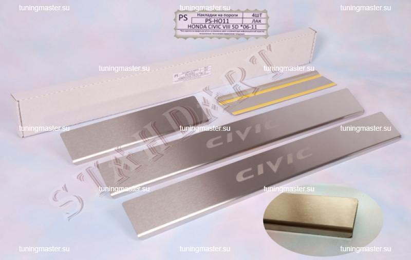 Накладки на пороги с логотипом Honda Civic 5D STANDART