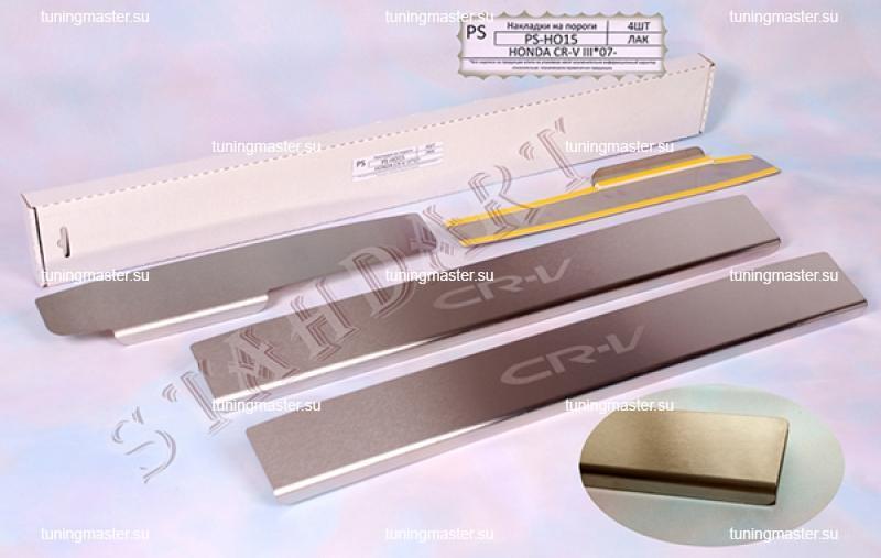 Накладки на пороги с логотипом Honda CR-V 3 STANDART
