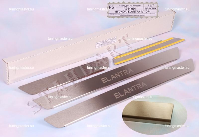 Накладки на пороги с логотипом Hyundai Elantra HD STANDART