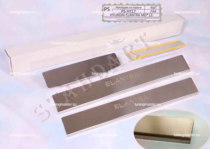 Накладки на пороги с логотипом Hyundai Elantra MD STANDART