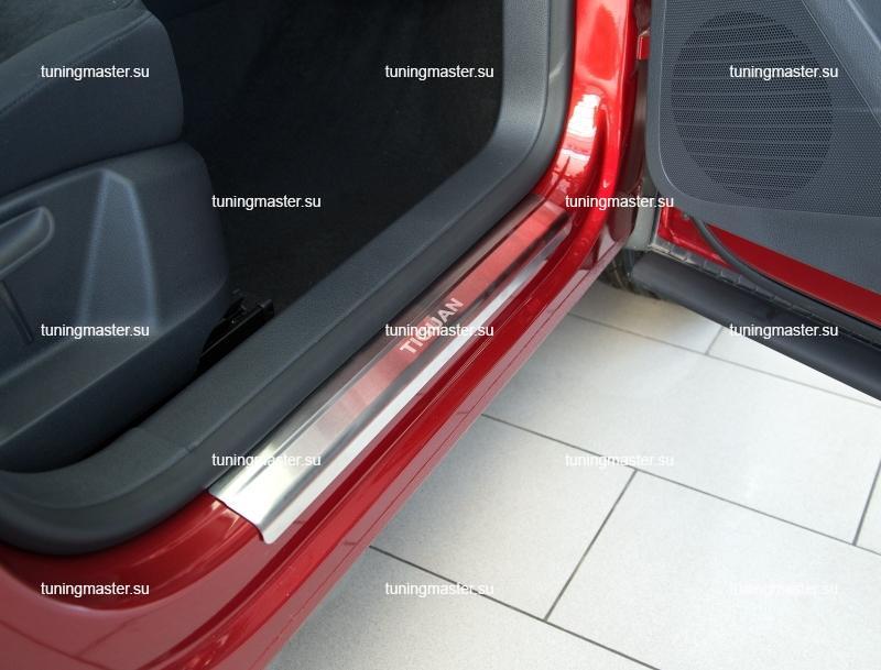 Накладки на пороги Volkswagen Tiguan STANDART