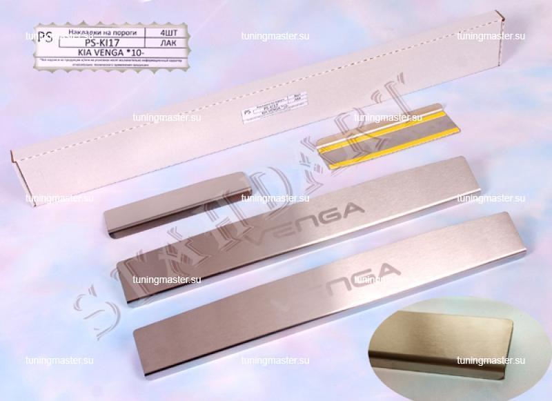 Накладки на пороги с логотипом Kia Venga STANDART