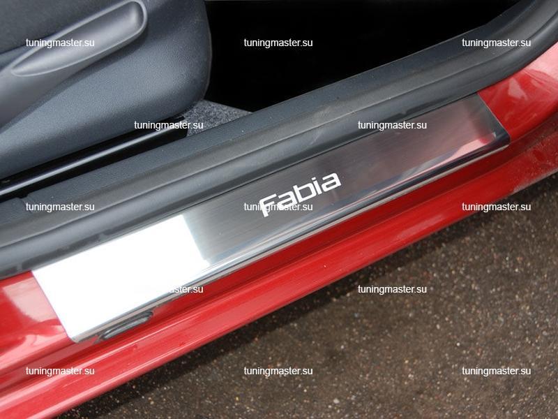 Накладки на пороги Skoda Fabia 2 с логотипом