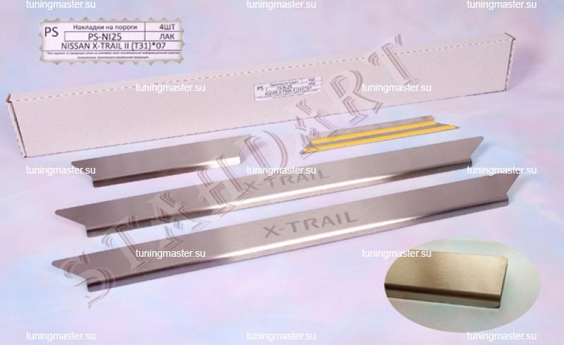 Накладки на пороги с логотипом Nissan X-Trail STANDART