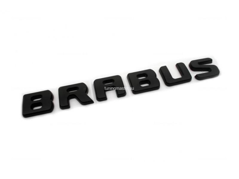 Наклейка буквы Mercedes Benz BRABUS (черная)