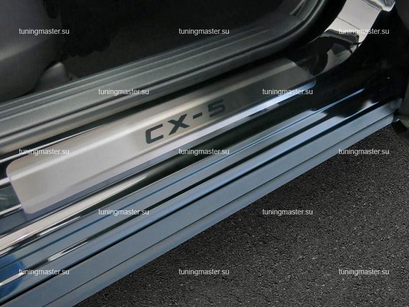 Накладки на пороги Mazda CX-5 с логотипом