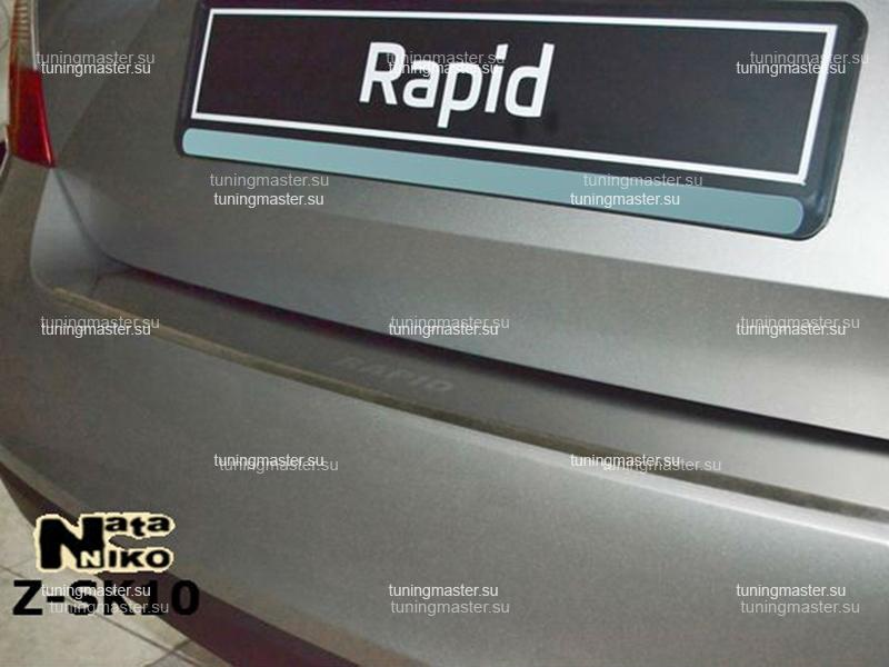 Накладка на задний бампер Skoda Rapid с загибом