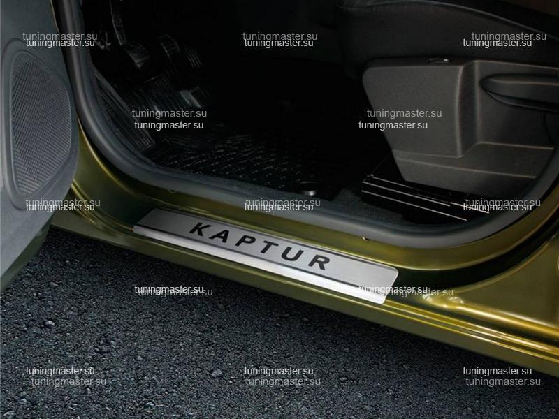 Накладки на пороги с логотипом Renault Kaptur STANDART
