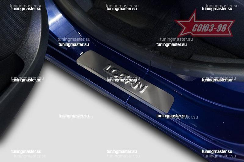 Накладки на пороги Renault Logan с логотипом