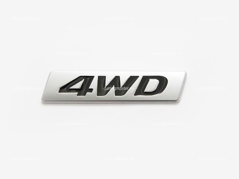 Эмблема на крыло 4WD