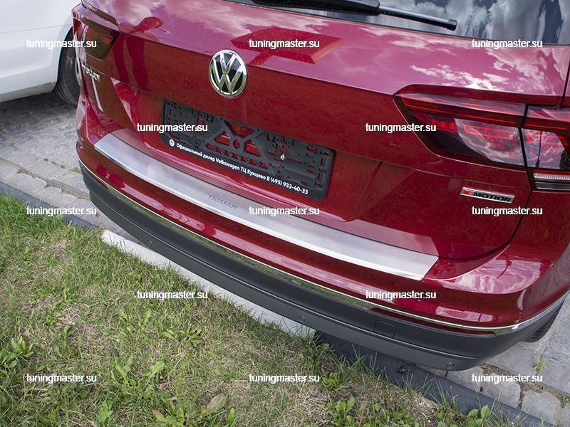 Накладка на задний бампер Volkswagen Tiguan 2 с загибом