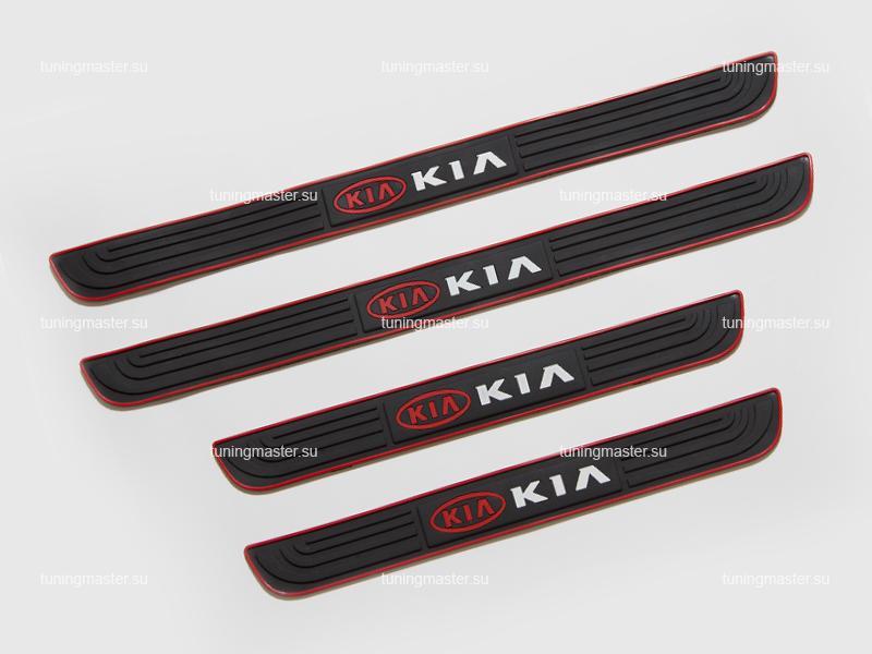 Накладки на пороги универсальные для Kia (резиновые)