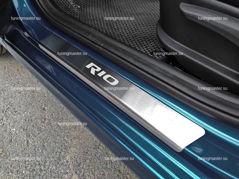 Накладки на пороги Kia Rio 4 с логотипом (STANDART)