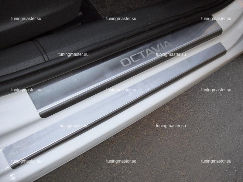 Накладки на пороги Skoda Octavia A7 (STANDART)