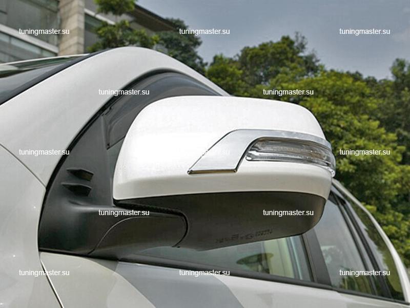 Корпуса зеркал для Toyota Land Cruiser Prado 150 (белые) с повторителем поворота