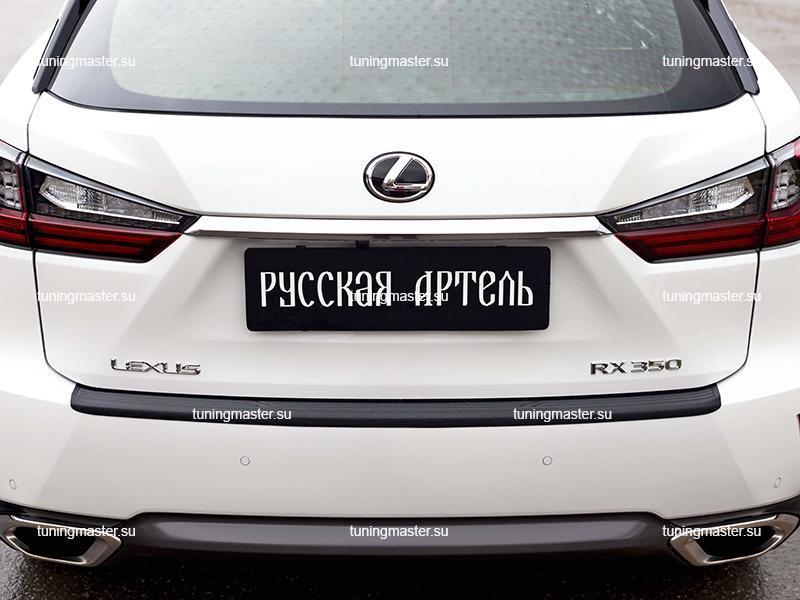 Накладка на задний бампер Lexus RX (пластик)